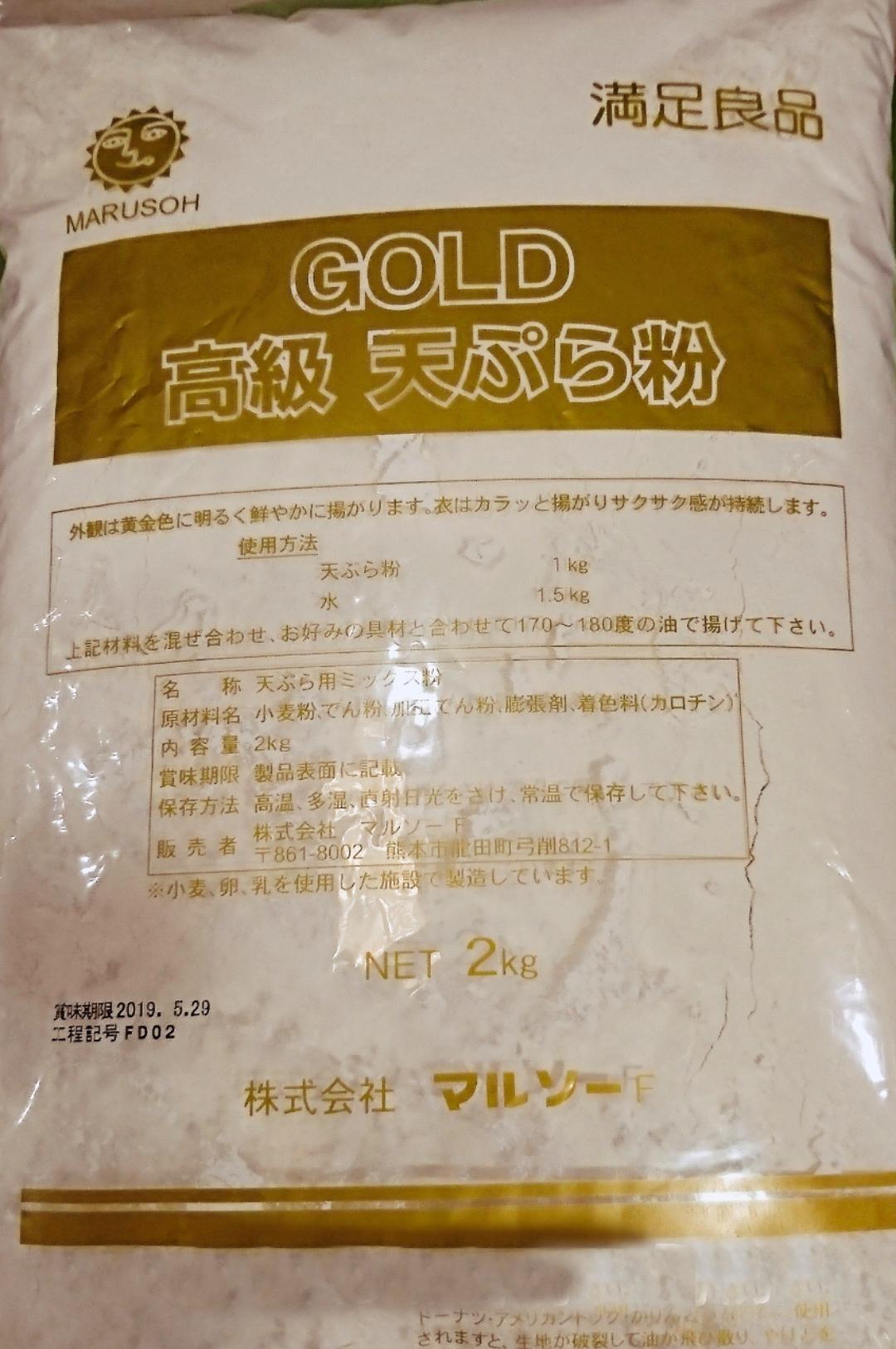 満足良品天ぷら粉